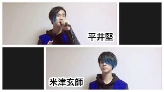 米津玄師と平井堅が「トドカナイカラ」をデュエット!?