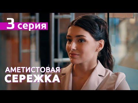 АМЕТИСТОВАЯ СЕРЕЖКА. Серия 3