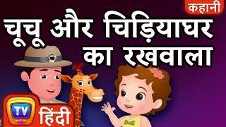 चूचू और चिड़ियाघर का रखवाला (ChuChu and the Zookeeper) - ChuChu TV Hindi Kahaniya