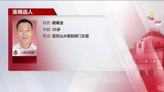 【新加坡大选】谢曜全将取代林绍权 代表行动党出征裕廊集选区