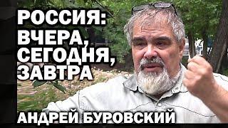 Россия: вчера, сегодня, завтра. Интервью с Андреем Михайловичем Буровским.