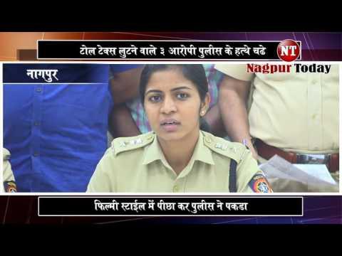 Toll Naka robbery   Nagpur Today