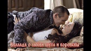 """""""БАЛЛАДА О ЛЮБВИ ШУТА И КОРОЛЕВЫ"""" - ЮЛИЯ СМИРНОВА"""