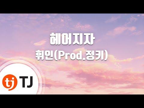 [tj노래방]-헤어지자---휘인(prod.정키)(whee-in)-/-tj-karaoke