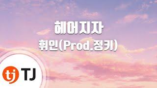[TJ노래방] 헤어지자 - 휘인(Prod.정키)(Whee In) / TJ Karaoke