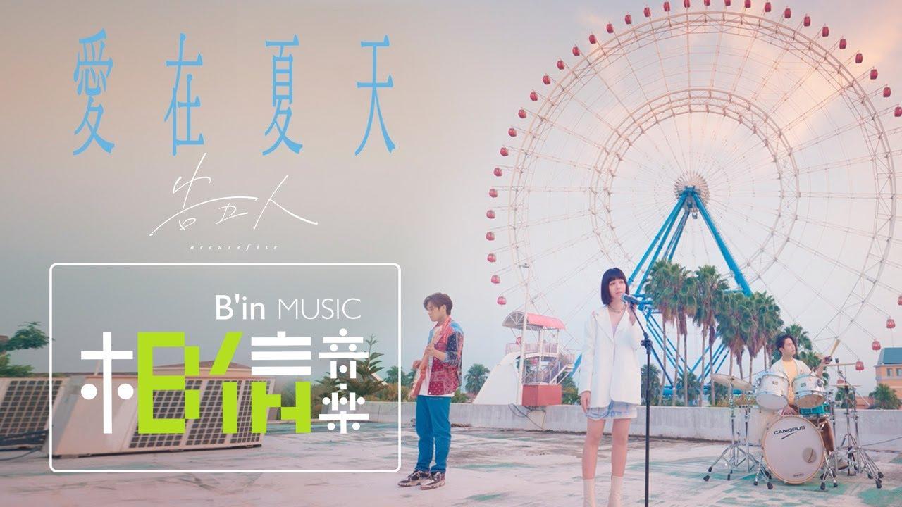 告五人 Accusefive [ 愛在夏天-盛夏之約 Love In Summer ] Official Music Video