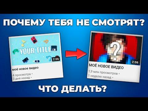 Почему Твои Видео Не Набирают Просмотры? Как Набрать Просмотры и Подписчиков на Youtube?