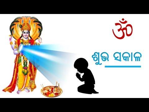 Good Morning Wishes in Odia || ଶୁଭ ସକାଳ || whatsapp status  video odia