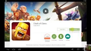 как установить clash of clans на компьютере и другие игры(Хочешь играть в андроид игры на компьютере? смотри это видео., 2015-03-09T16:18:31.000Z)