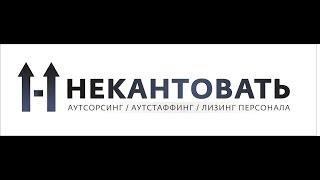 Лучшая аутсорсинговая компания(http://nk-source.ru Лучшая аутсорсинговая компания Аутсорсинговая компания «Некантовать» предлагает вам лучшее..., 2014-09-12T19:01:30.000Z)