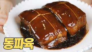 Dong Po Rou: Silky as ice cream! Hangzhou Traditional Recipe version!!! (東坡肉) [Eng CC]