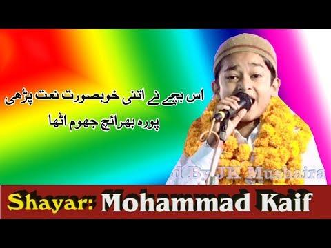 Mohammad Kaif All India Natiya Mushaira Muqam Risia Bazar Bharaich 2018