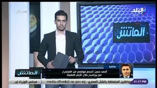 الماتش - أحمد حسن يكشف عن وجهته المقبلة حال رحيله من بيراميدز