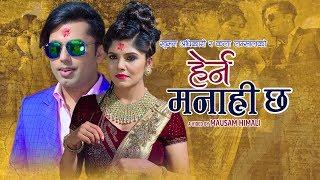 New Panche Baja Song 2076 | हेर्न मनाही छ Herna Manahi Chha | Khuman Adhikari & Kala Lamsal