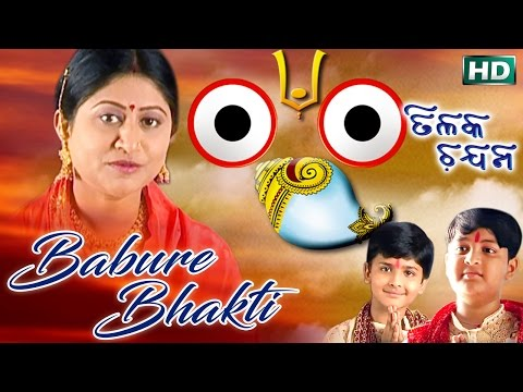 Babure Bhakti | Tilaka Chandana | New Devotional Song | Agrawal | Oriya Bhakti Geet | HD