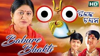 Babure Bhakti | Tilaka Chandana | New Devotional Song | Agrawal | Oriya Bhakti Geet | HD
