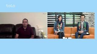 بامداد خوش - تماس سکایپ با محمدعمرالکوزی مسول نهاد افغان آرتیست در امریکا
