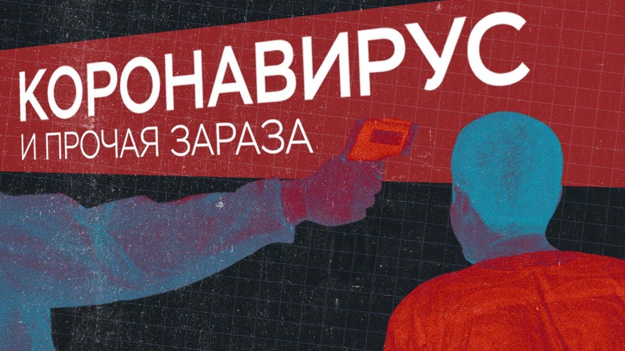 Коронавирус и прочая зараза // Специальный репортаж Михаила Шептуна