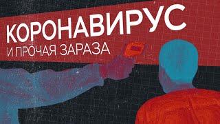 Коронавирус и прочая зараза Специальный репортаж Михаила Шептуна