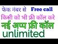 फेक नंबर से किसी को भी फ्री में कॉल करें unlimited free call