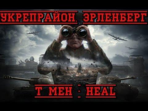 Укрепрайон. T-MEH - HEAL
