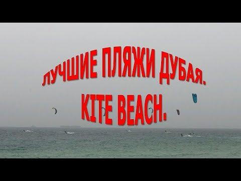 Лучшие бесплатные пляжи Дубая|Kite Beach