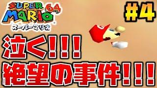 【マリオ64】史上最悪のハプニングで絶望!こんなマリオは絶対に嫌だ!#4【スーパーマリオ3Dコレクション】