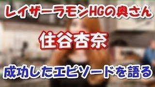 レイザーラモンHGの住谷杏奈夫人が2年間で1億円失った過去を告白 「...