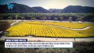 [지오그래픽]태화강국가정원 국화단지