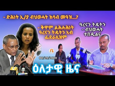 ዕለታዊ ዜና/Daily News...[08/29/2019]... ...#tmh #TMH #SupporTMH #TegaruMedia