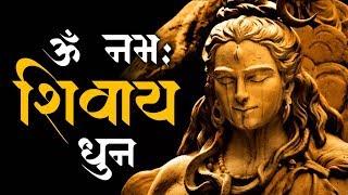 LIVE: Shiv Dhun |Om Namah Shivaya | ॐ नमः शिवाय धुन | Shravan Somwar Special