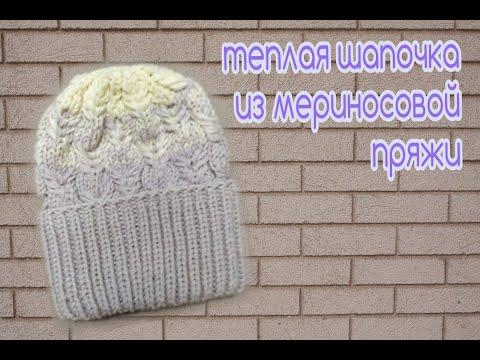 Теплая шапка из мериносовой шерсти. часть 2. прибавка петель. Узор.