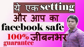 How to safe My Facebook Account | Important Setting Of Facebook | How to Backup my Facebook Data