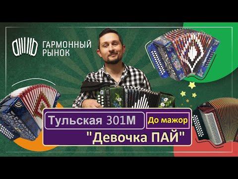Гармонь Тульская 301М Девочка ПАЙ Михаил Круг