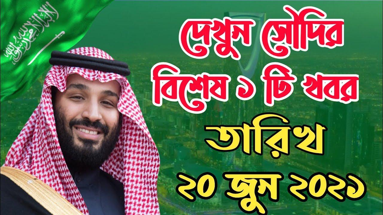 সৌদি আরবের আজকের গুরুত্বপূর্ণ খবর | আজকের তাজা খবর | Saudi News Today Bangla 20-06-2021 | Probash Tv