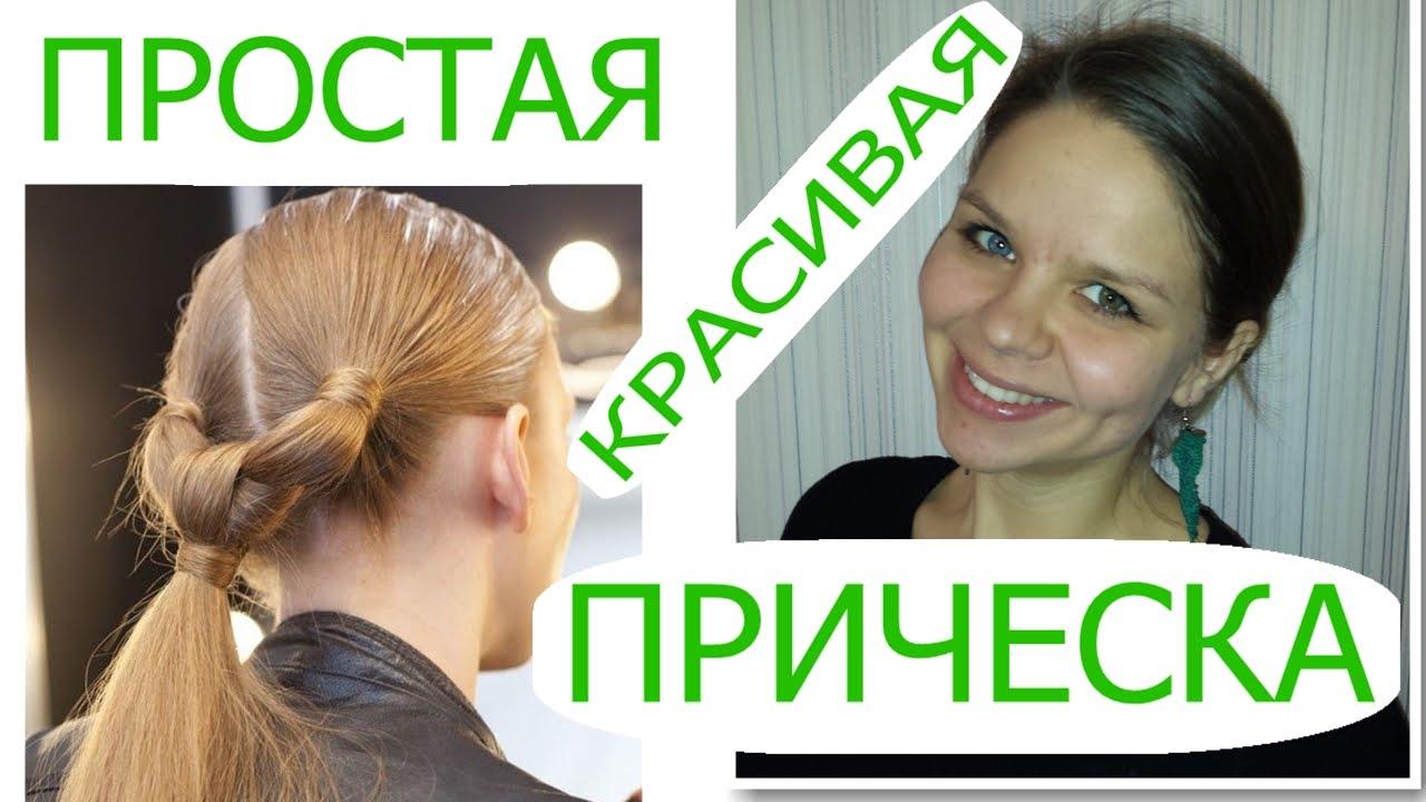 Легкая прическа на средние волосы быстро и красиво