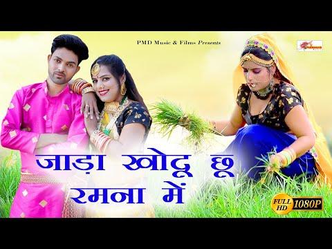 jada-khodu-chu-ramna-me(official-video)।-padga-haatha-me-chaala-।-new-rajasthani-dj-song-2021-latest