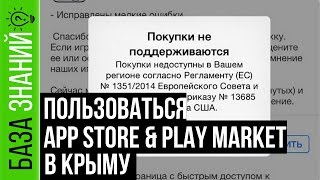 видео Android Play Market Крым