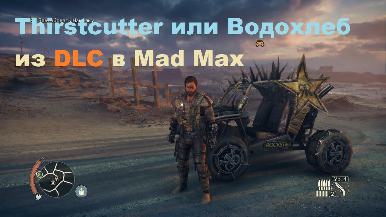 PSVita Remote Play: MAD MAX - YouTube