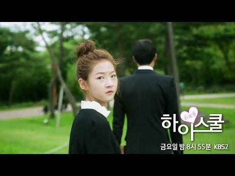 KBS2 하이스쿨러브온(Hi School Love On) 1-8부 하이라이트