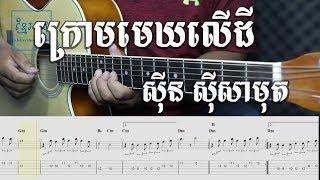 Guitar tab - ក្រោមមេឃលើដី  ស៊ីន ស៊ីសាមុត
