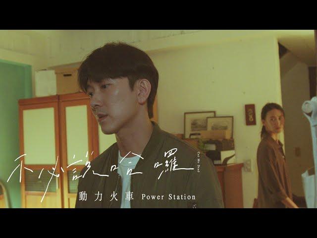 動力火車Power Station [ 不必說哈囉Cut Me Dead ] Official Music Video