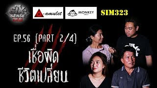 EP 56 Part 2/4 The Sixth Sense คนเห็นผี : เชื่อผิด ชีวิตเปลี่ยน