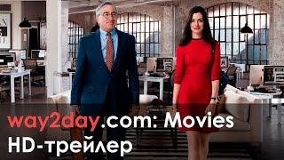 Стажер – Русский трейлер 2015, HD