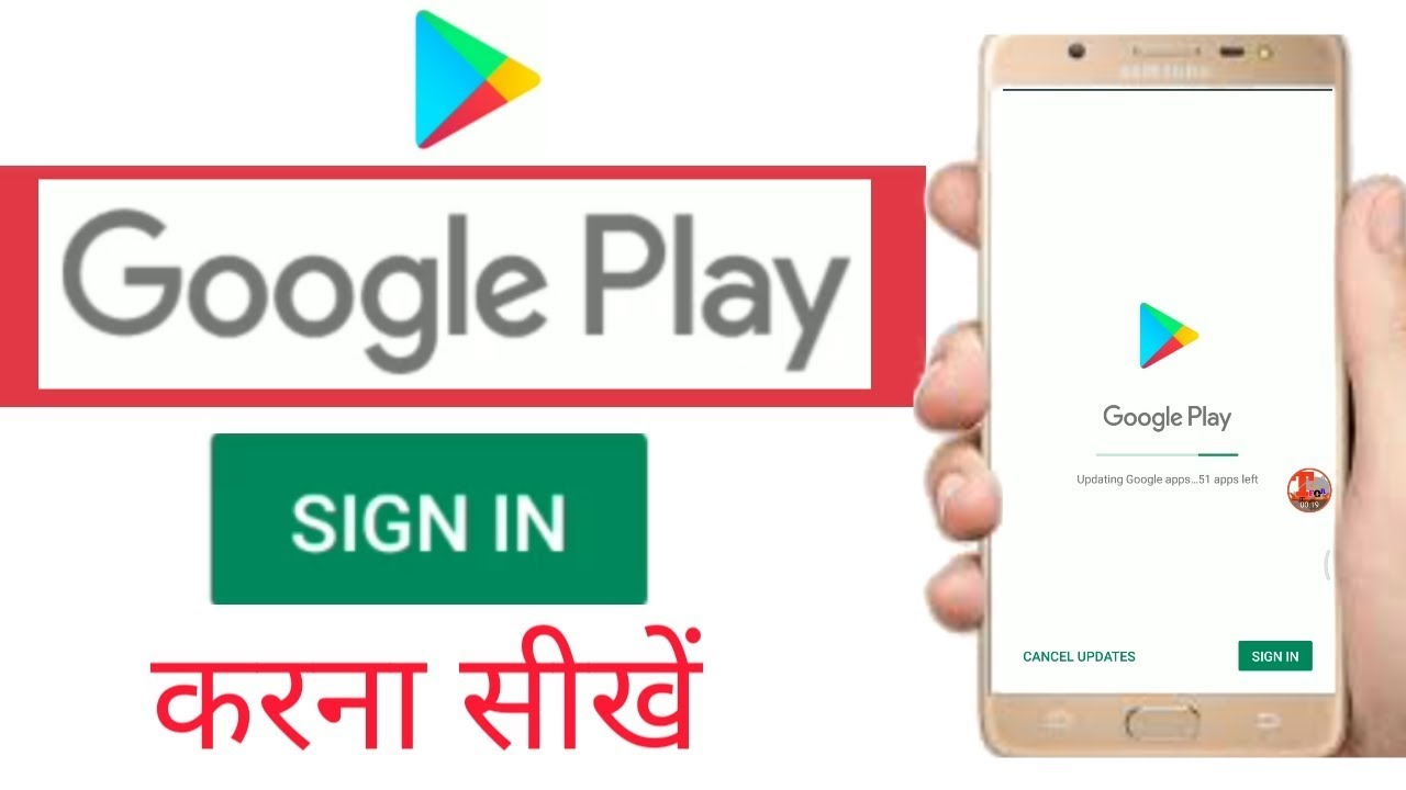 Play store me sign in kaise kare new trick | How to sign in Playstore account|id