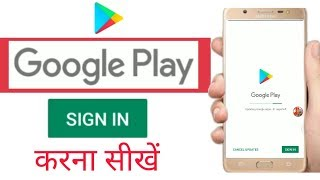 Play store me sign in kaise kare new trick   How to sign in ...