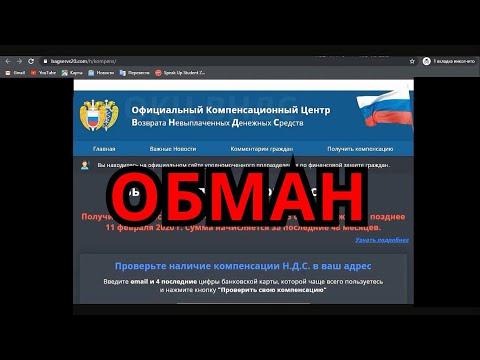 РАЗВОД Выиграл компенсацию 100 000р от ОКЦ ВНДС