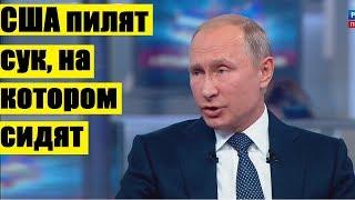 Европа аннексировала Крым? Путин про Санкции США против ЕС, Скрипалей и отказе от ДОЛЛАРА