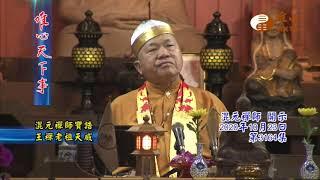混元禪師寶誥王禪老祖天威【唯心天下事3164】| WXTV唯心電視台
