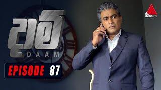 Daam (දාම්) | Episode 87 | 20th April 2021 | @Sirasa TV Thumbnail